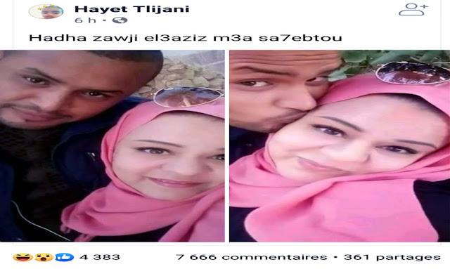 بالصور - بعد الله الله يا سالم : قصة خيانة زوجية جديدة في تونس تنتشر في فايسبوك