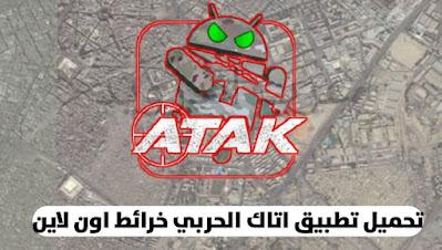 تحميل تطبيق اتاك الحربي ATAK افضل برنامج خرائط للهاتف