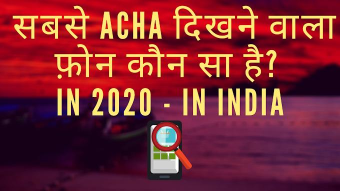 सबसे acha दिखने वाला फ़ोन कौन सा है? | In 2020 - In India