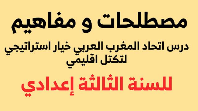 مصطلحات و مفاهيم درس اتحاد المغرب العربي خيار استراتيجي لتكتل اقليمي