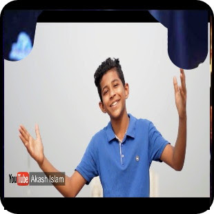 Tumar Premer Megh Jomeche Lyrics (তোমার প্রেমের মেঘ জমেছে) by Akash Islam