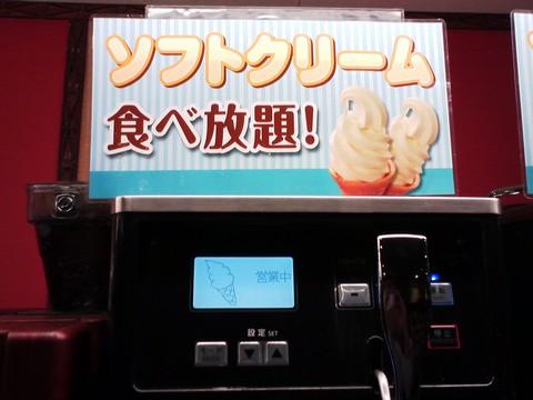 ソフトクリームサーバー3 快活CLUB稲沢店2回目