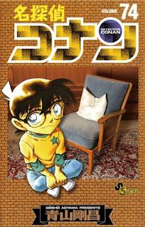 名探偵コナン コミック 第74巻 | 青山剛昌 Gosho Aoyama |  Detective Conan Volumes