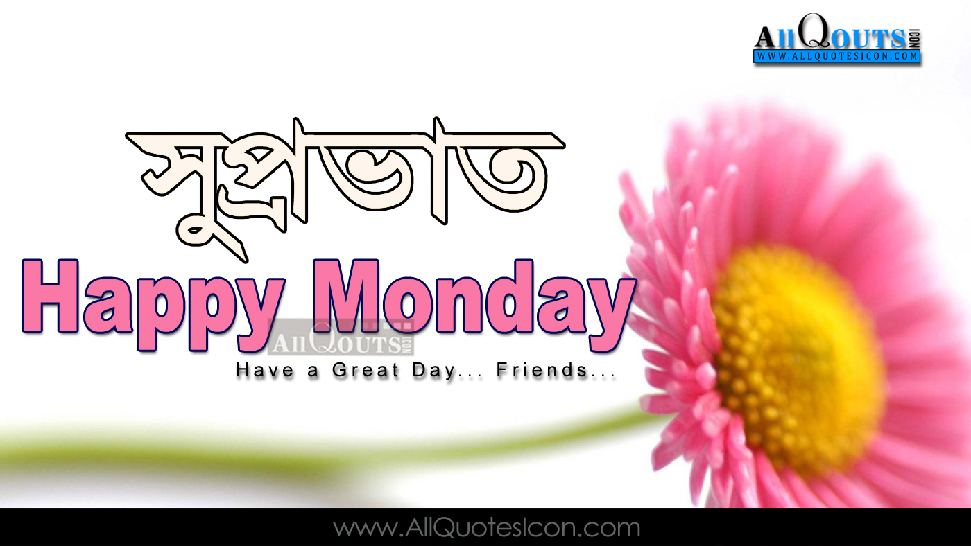 Bengali good morning quotes wallpapers best happy monday greetings bengali good morning quotes wallpapers best happy monday greetings pictures kristyandbryce Images