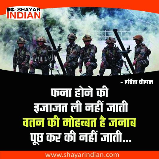 New Desh Bhakti Shayari Status in Hindi - Harshita Chauhan