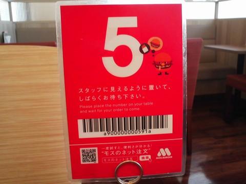 番号札2 モスバーガー甚目寺店