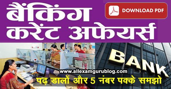 Banking Current Affairs in Hindi