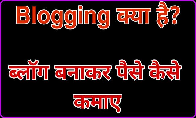 Blogging क्या है ब्लॉग कैसे बनाये, What is Blog in Hindi,  Blog kaise Banaye