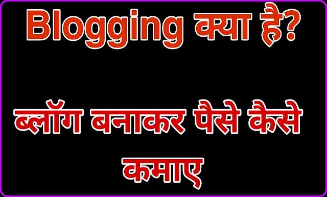 Blogging क्या है? ब्लॉग कैसे बनाये