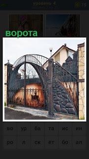 Перед входом в дом закрытые ворота ажурные из железа
