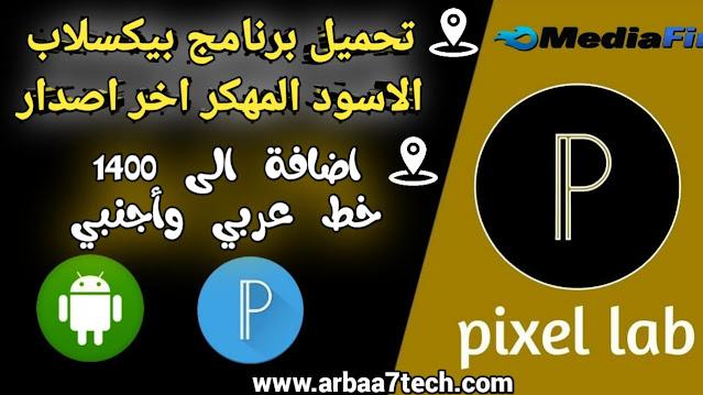 تحميل برنامج PixelLab الاسود مهكر اخر اصدار 2021 مع 1400 خط عربي وأجنبي   مدونة تقنية