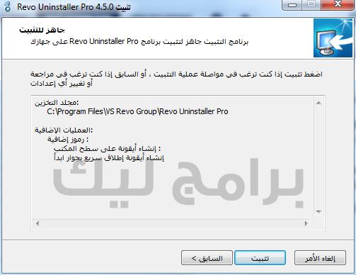 برنامج Revo Uninstaller أخر تحديث