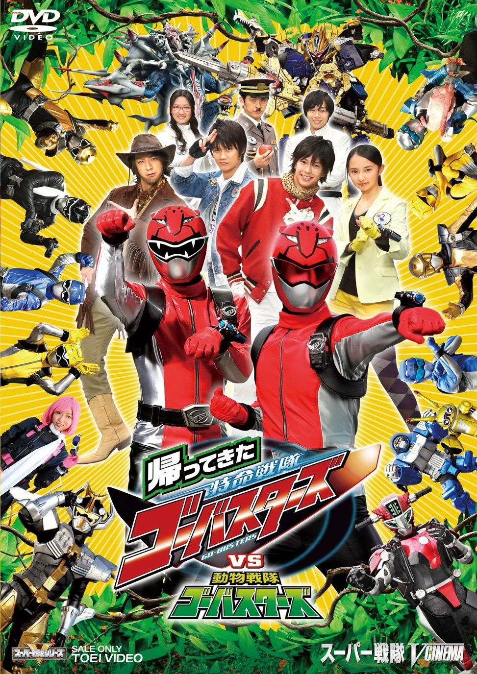 Kaettekita Tokumei Sentai Go-Busters vs. Doubutsu Sentai Go-Busters