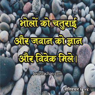 Bible vachan, Hindi bible vachan, yeshu kavachan, jesus christ image hindi, Nitivachan verses, Jesus christ vachan