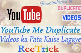 Duplicate Videos, YouTube, YouTube Me Apne Duplicate Videos Ka Pata Kaise Lagaye
