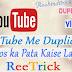 YouTube Me Apne Duplicate Videos Ka Pata Kaise Lagaye