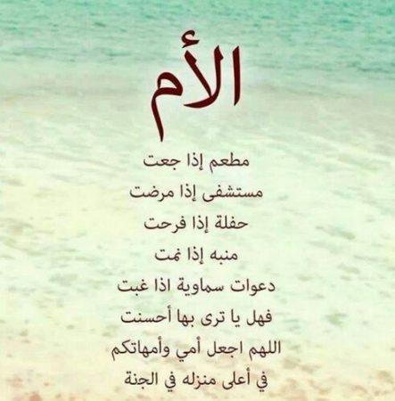 صور عن الام الحنونه - اجمل الصور المعبرة عن الام 2021