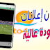 بدون إعلانات : تطبيق beoutq iptv لمشاهدة القنوات الرياضية المشفرة العربية بين سبروت بجودة جد عالية