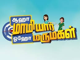 Watch Aaha marumagal oho mamiyar Special Show 04th June 2016 Zee Tamil TV 04-06-2016 Full Program Show Youtube HD Watch Online Free Download