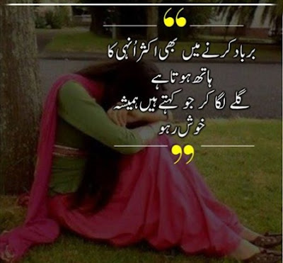 Urdu Sad Poetry | 2 Lines Sad Poetry | Poetry in Urdu 2 lines | urdu 2 line poetry | Urdu Poetry World,2 line shayari in urdu,parveen shakir romantic poetry 2 lines,2 line sad shayari in urdu,poetry in two lines,Sad poetry images in 2 lines,sad urdu poetry 2 lines ,very sad poetry allama iqbal,Latest urdu poetry images,Poetry In Two Lines,Urdu poetry Romantic Shayari,Urdu Two Line Poetry