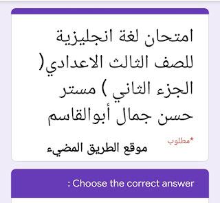 امتحانات الكترونية في اللغة الانجليزية الصف الثالث الاعدادي الترم الاول 2021 مستر حسن أبو القاسم