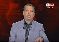 برنامج الحياة اليوم14/3/2017 تامر أمين و عصام الأمير