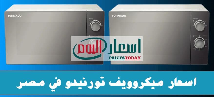 اسعار ميكروويف تورنيدو في مصر 2021