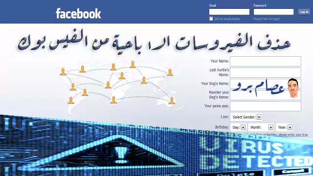 حذف الفيروسات التي تنشر مقاطع اباحية على فيس بوك