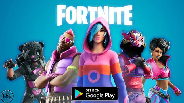 تحميل لعبة Fortnite برابط مباشر للاندرويد | مميزات لعبة فورت نايت
