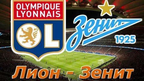 Футбол юношескаЯ лига уефа зенит лион смотреть онлайн