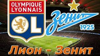 Лион U19 – Зенит-мол. смотреть онлайн бесплатно 17 сентября 2019 прямая трансляция в 16:00 МСК.