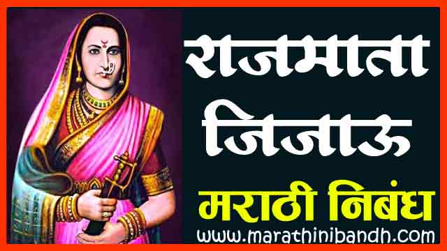 राजमाता जिजाऊ निबंध मराठी | Rajmata jijau marathi nibandh