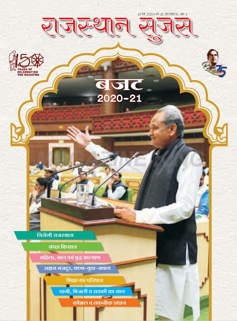 ajasthan Sujas (March 2020): for all Competitive Examinations PDF