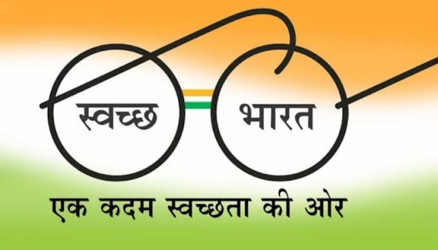 Swachh Bharat Abhiyan Essay in Hindi With Points in ( 300 Words )