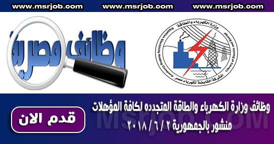 وظائف وزارة الكهرباء والطاقة المتجدده لكافة المؤهلات - منشور بالجمهورية 2 / 6 / 2018
