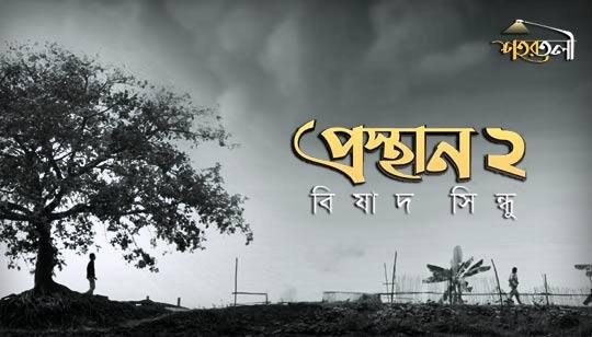 Prosthan 2 Bishadsindhu Lyrics by Shohortoli Band