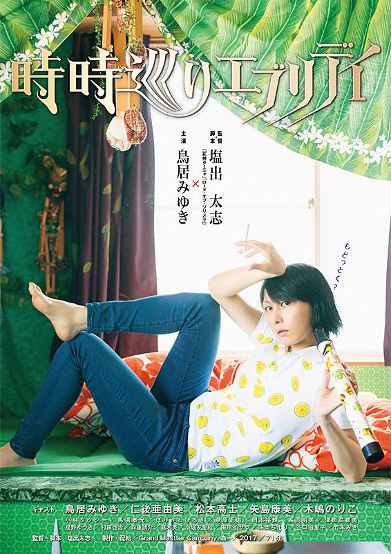 Sinopsis Tokidoki Meguri Eburidei / 時時巡りエブリデイ (2017) - Film Jepang