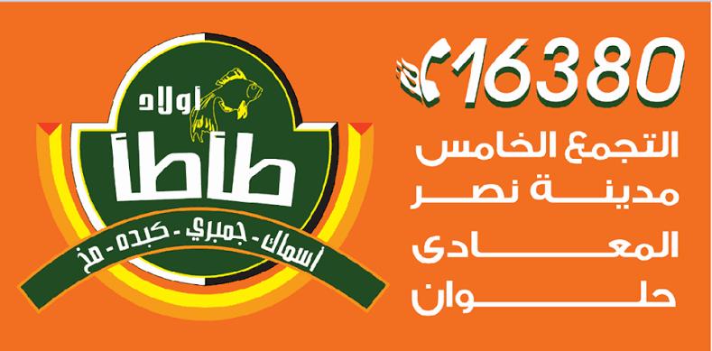 أسعار ومنيو ورقم دليفرى فروع مطعم اولاد طاطا مصر 2021