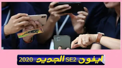 iphone se2,se2,ايفون se2,ايفون,iphone se 2,apple se2,iphone se2 2020,iphone se,se2 ايفون,ايفون اس اي 2,كاميرا ايفون se2,se2 2020,تسريبات ايفون se2,iphone se 2 leaks,iphone se 2019,apple,iphone se 2 price,ايفون se 2,ايفون اس اي,ايفون se,iphone se 2020,iphone se2 2019,se 2,أيفون se 2,apple iphone se2,iphone se2 review