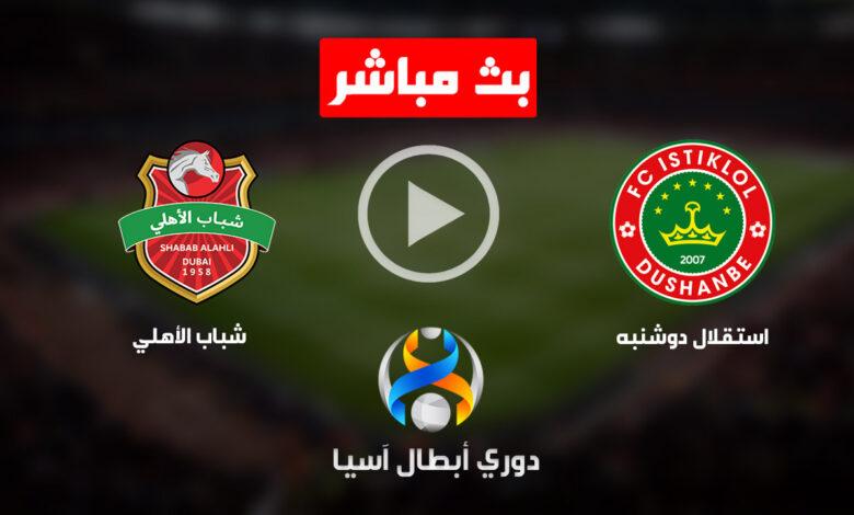 بث مباشر مشاهدة مباراة شباب الأهلي الإماراتي ضد استقلال دوشنبه الطاجيكي