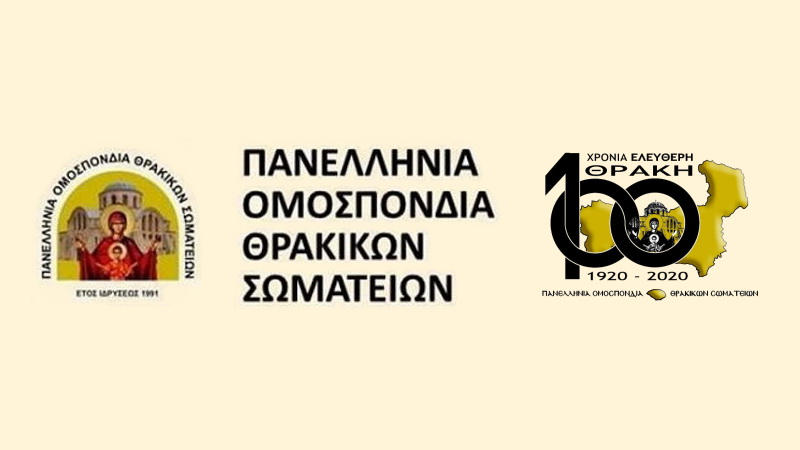 Η Πανελλήνια Ομοσπονδία Θρακικών Σωματείων κόβει βασιλόπιτα στην Κομοτηνή