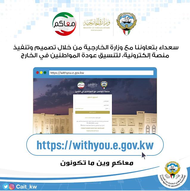 الجهاز المركزي لتكنولوجيا المعلومات بالتعاون مع وزارة الخارجية يطلق منصة «معاكم» لتسجيل المواطنين في الخارج
