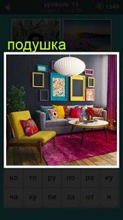 в комнате на диване лежат несколько цветных подушек 667 слов