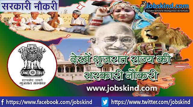 My Gujarat Sarkari Naukri : गुजरात सरकारी नौकरी