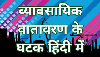 व्यावसायिक वातावरण के घटक हिंदी में