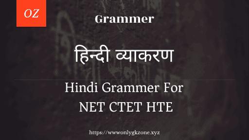 Hindi-Grammer-For-NET-CTET-HTE