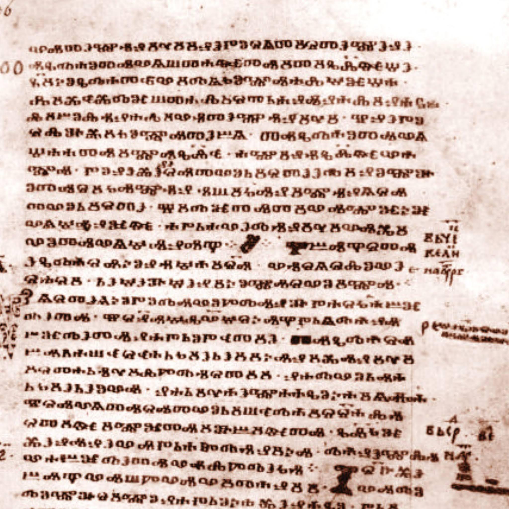 Diez textos, diez escrituras
