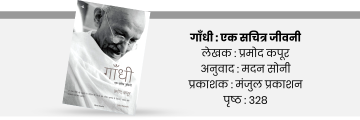 gandhi-book-cover