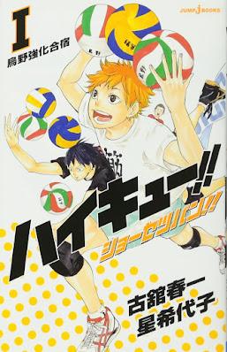 Hellominju.com: ハイキュー!!    ショーセツバン!! 第1巻 表紙    Haikyuu!! Shōsetsuban!! Covers   Hello Anime !