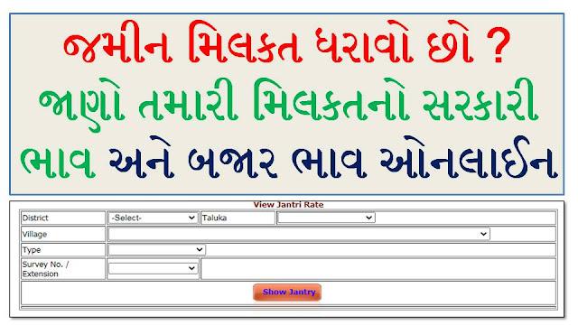 Jano Tamari Milkat No Sarkari Ane Bajar Bhav @ Jantri Rate Gujarat